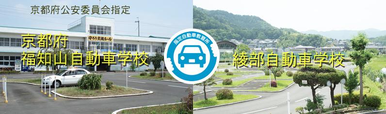 学校 自動車 京都 府